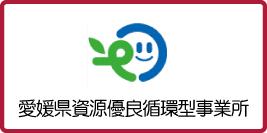 愛媛県資源優良循環型事業所