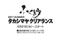 """いよてつ高島屋クリアランス"""""""