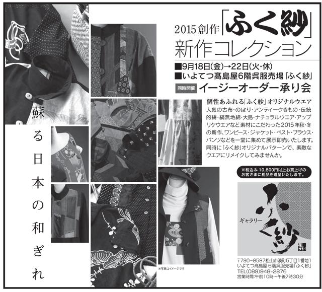 2015創作ふく紗新作コレクション