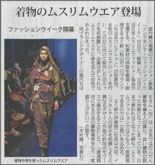 じゃかるた新聞3月12日付