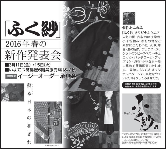 ふく紗 2016 春の新作発表会