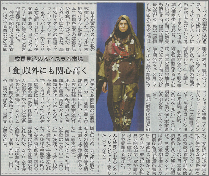 日経MJ5月11日付