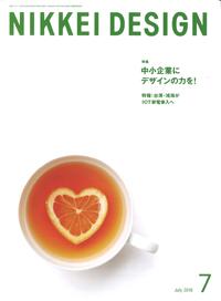 日経デザイン7月号