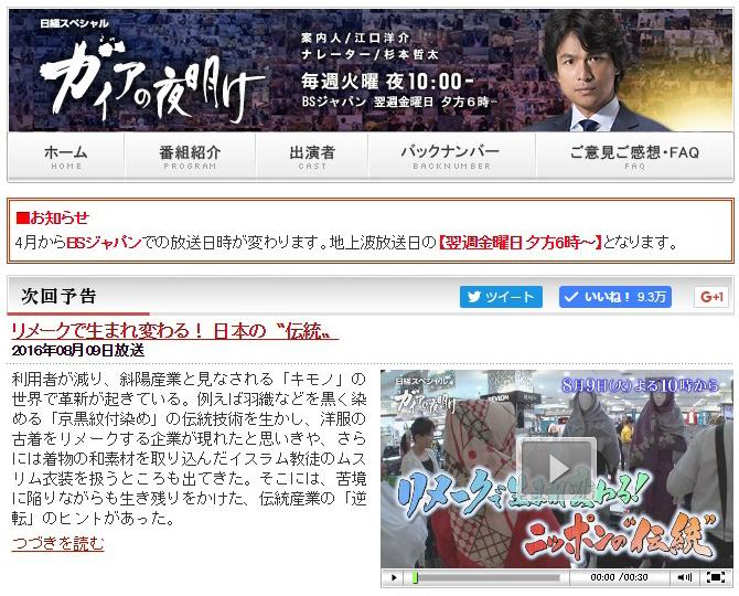 2016.8.9ガイアの夜明け放送