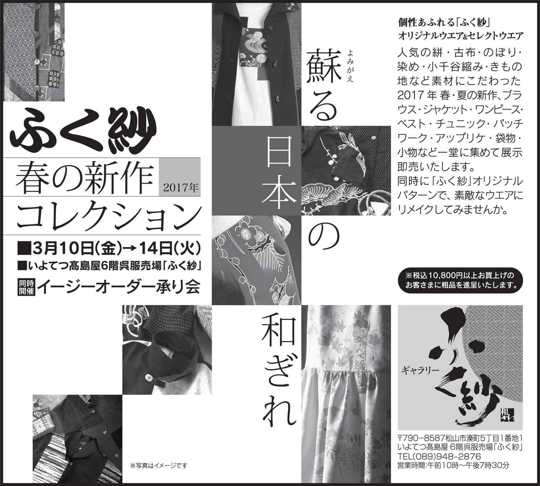 2017.3.10ふく紗春の新作コレクション
