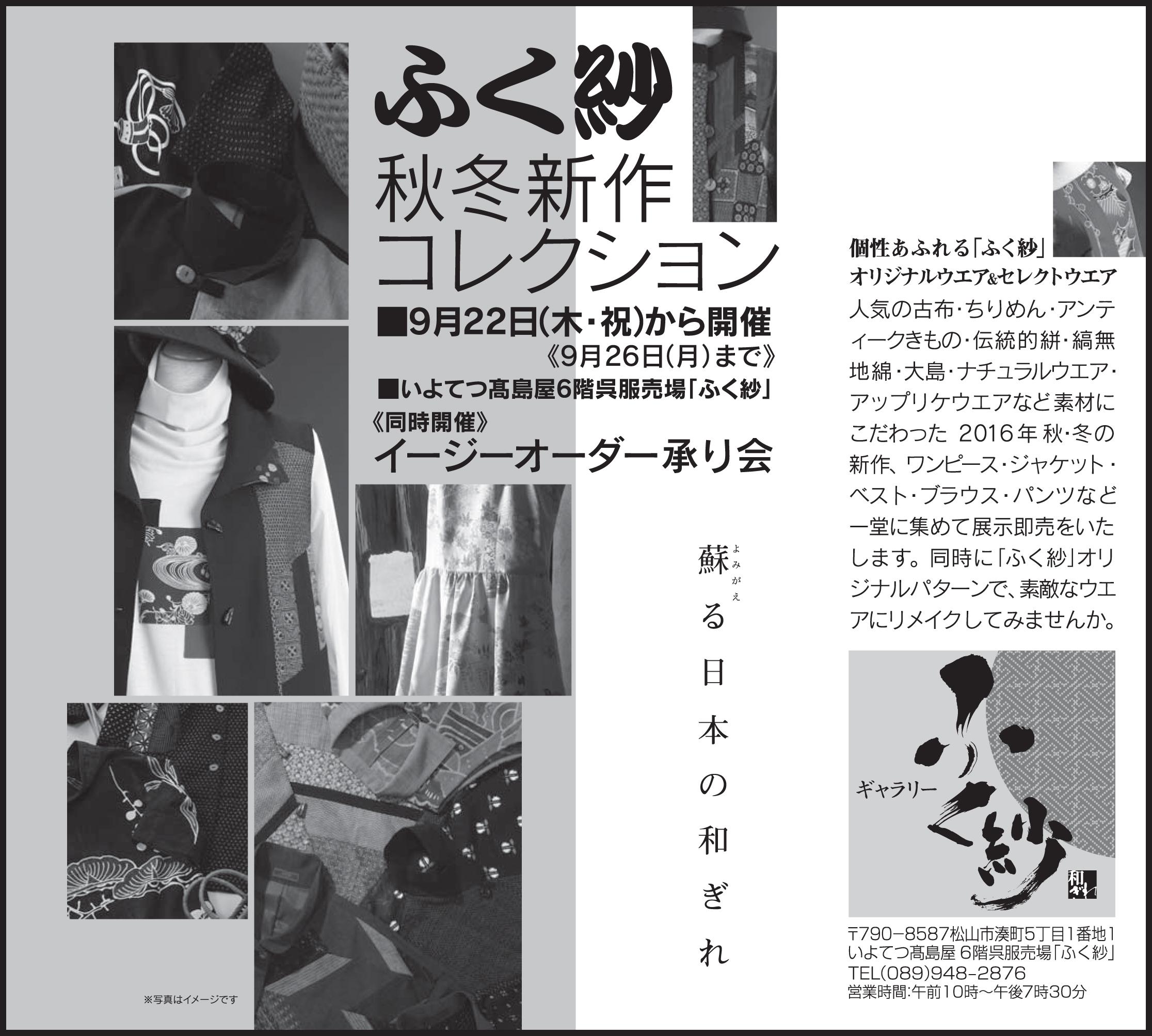 2016.9.21ふく紗秋冬新作コレクション