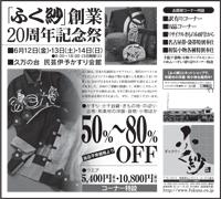 ふく紗20周年記念祭